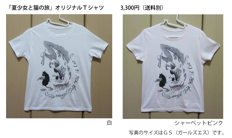 限定Tシャツ「夏少女と猫の旅」オーダーについて(7/30まで)_f0228652_1042173.jpg