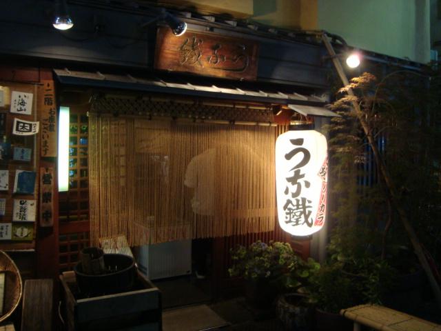 新宿「うな鐡 (うなてつ)」へ行く。_f0232060_1116096.jpg