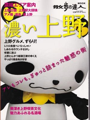 『濃い上野 (散歩の達人MOOK) 』2013.7_f0230666_1371916.jpg
