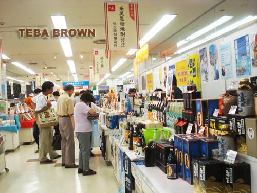 奄美の観光と物産展in小田急町田情報_f0001871_0124259.jpg