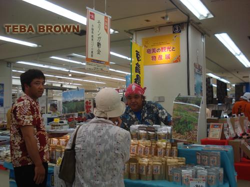 奄美の観光と物産展in小田急町田情報_f0001871_0125013.jpg