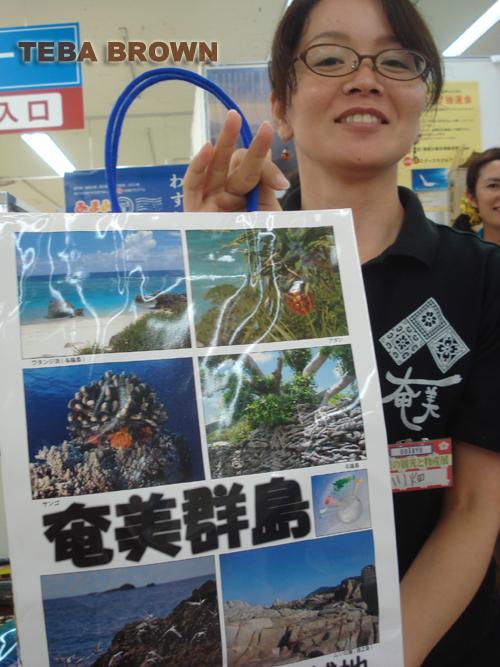 奄美の観光と物産展in小田急町田情報_f0001871_0131597.jpg