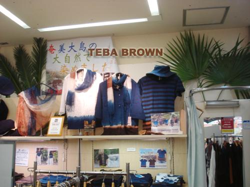 奄美の観光と物産展in小田急町田情報_f0001871_0185173.jpg