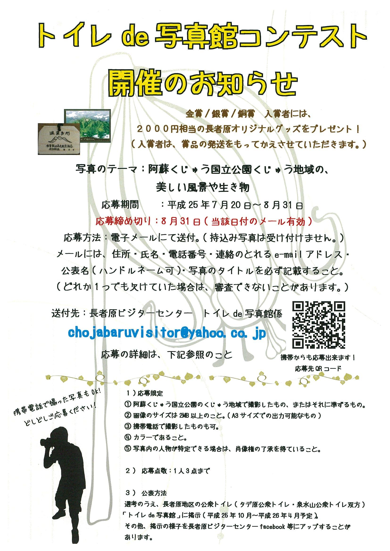 「トイレde写真館コンテスト」開催のお知らせ : 長者原ビジター ...