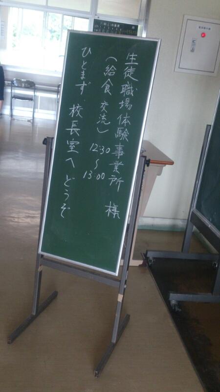 牧中学校で給食食べてきました。_d0182179_1821373.jpg