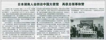 日本湖南人会第四次访问中国大使馆,关西华文时报刊登报道给力_d0027795_11334358.jpg