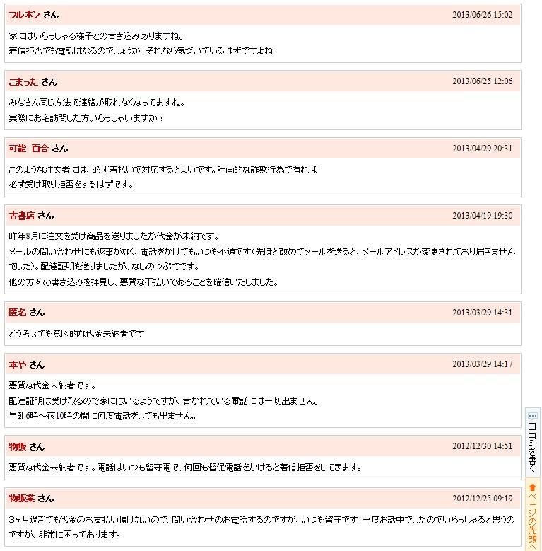 日本人如何揭露网购骗子,今天有了新的体验。_d0027795_16181987.jpg