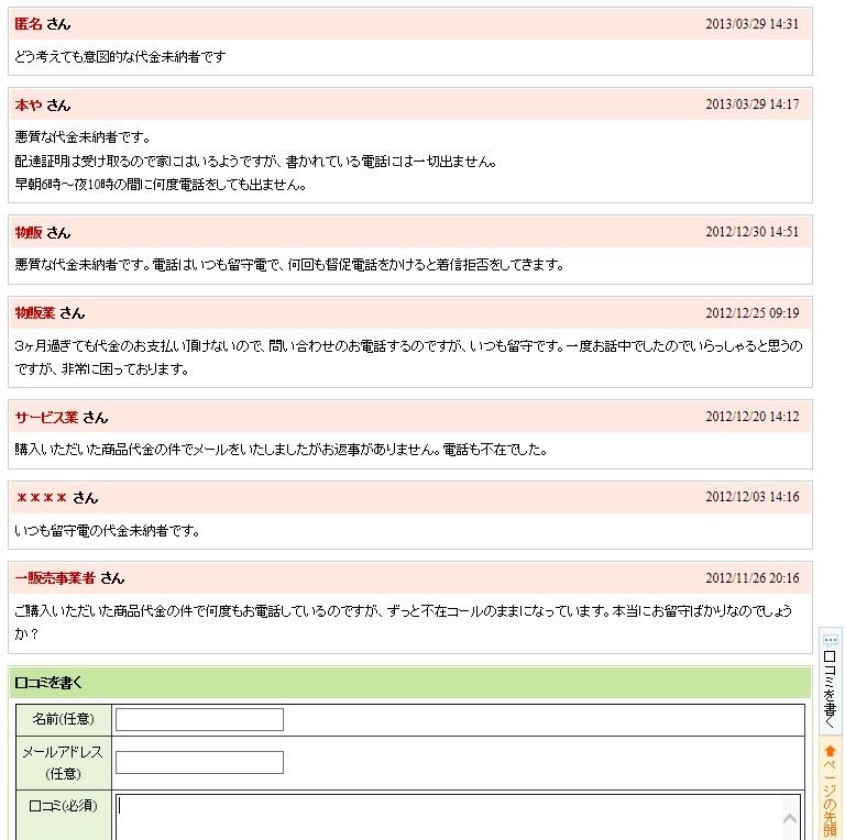 日本人如何揭露网购骗子,今天有了新的体验。_d0027795_16183178.jpg