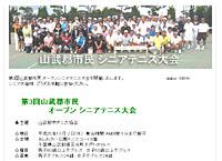 山武郡市民シニアテニス大会のHP_b0114798_16513267.jpg