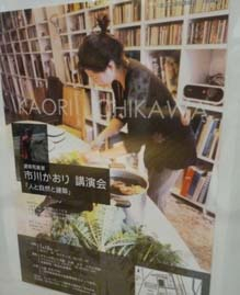 『人と自然と建築』講演会_e0055098_20514664.jpg