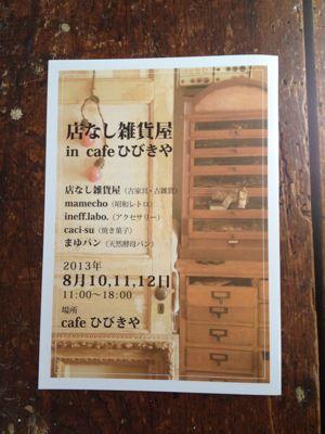 店なし雑貨屋inひびきや_c0188311_835958.jpg