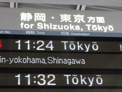 7月17日東京へ_f0034816_0543850.jpg