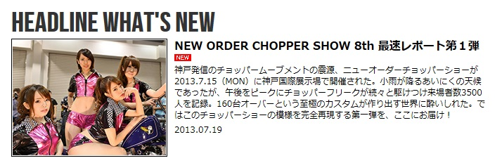 NEW ORDER 2013 当日_b0160319_15134429.jpg