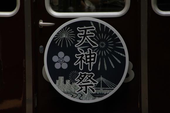 阪急 天神祭看板車 梅田駅_d0202264_2155369.jpg