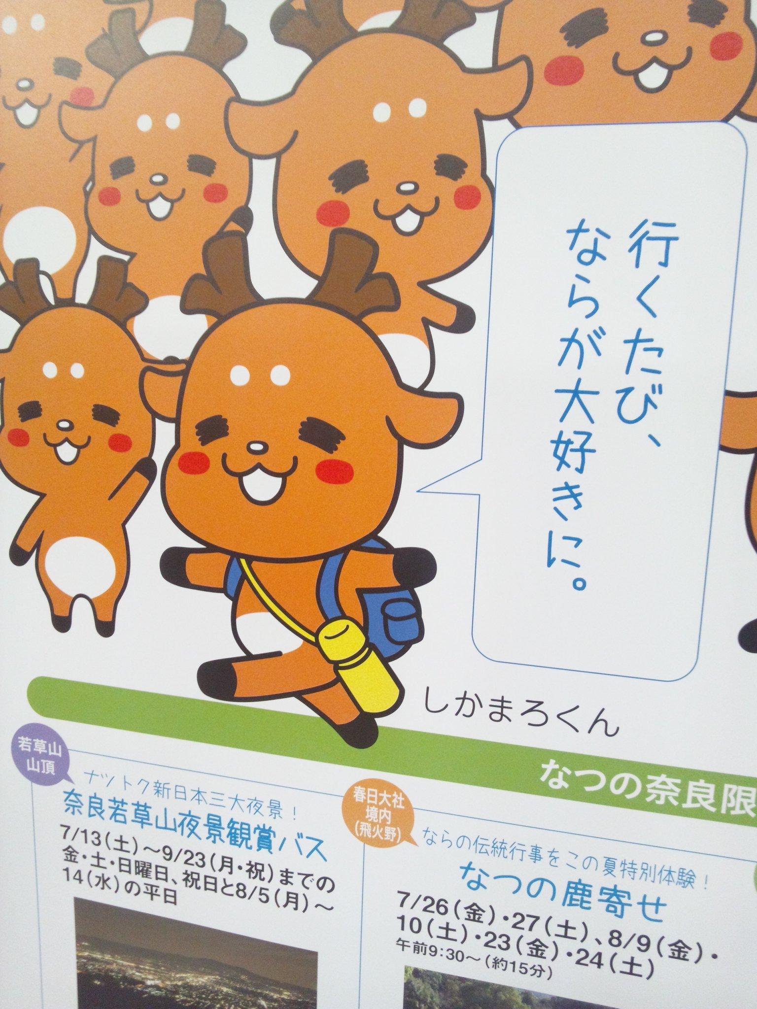 奈良のゆるキャラ_c0001670_231136.jpg