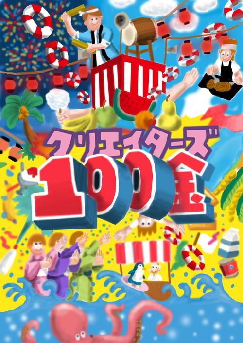 「ROCKETの夏祭り!クリエイターズ100金」_c0154575_102917.jpg