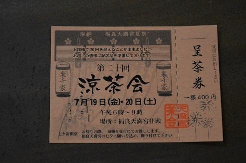 """第二十回""""涼茶会""""_d0230676_9234324.jpg"""