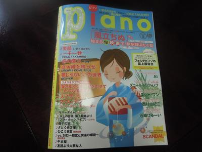月刊ピアノ8月号発売_e0030586_11535485.jpg