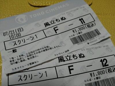 映画を見に ららぽーとへ♪_b0093515_23494437.jpg
