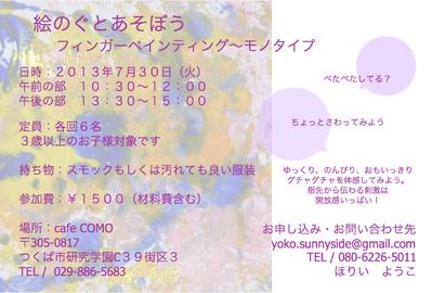 夏休み子供絵画教室 7月30日(火) 8月27日(火)_b0195324_15292583.png