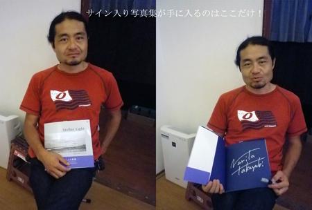祝 写真集出版 成田貴亨 その②。_e0158242_22474310.jpg