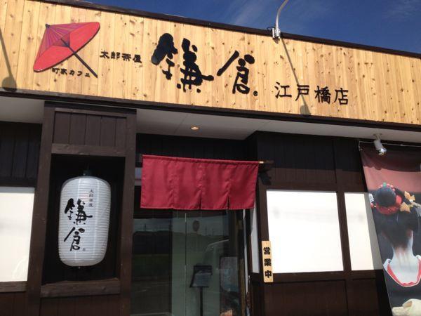 町屋カフェ【太郎茶屋 鎌倉】_e0292546_202448.jpg