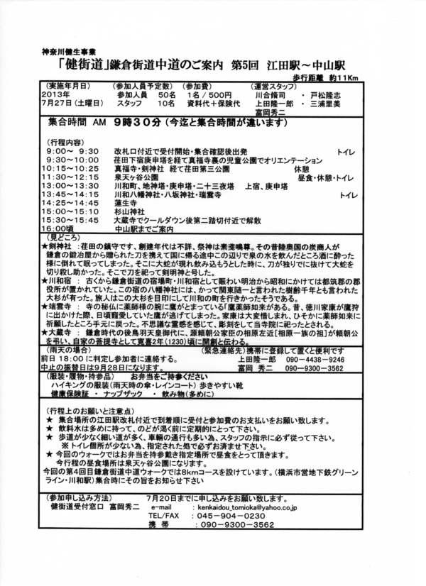 鎌倉街道中道ウォーク5回目のご案内_a0215849_1731811.jpg