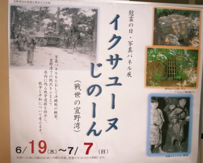 戦争遺跡と写真展_c0180460_0543533.jpg
