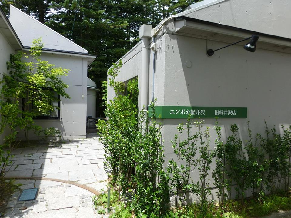 enboca @旧軽井沢店_c0100865_7193674.jpg