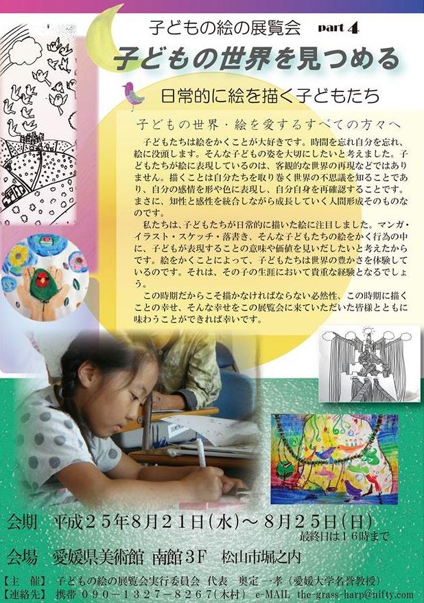 子どもが絵を描くことの意味を考えさせられる展覧会_b0068572_19174111.jpg