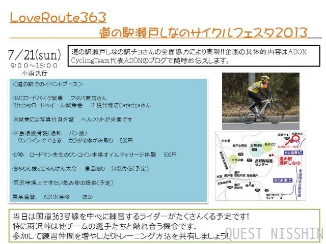 2013.07.20「LoveRoute363瀬戸しなのサイクルフェスタ」_c0197974_231254.jpg