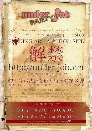 Under Job Party 第3弾_c0198582_1432593.jpg