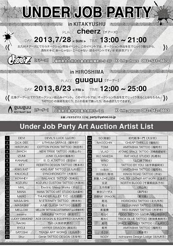 Under Job Party 第3弾_c0198582_143388.jpg