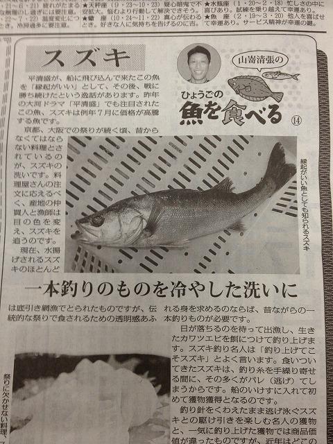 ひょうごの魚を食べる_d0268290_10124751.jpg