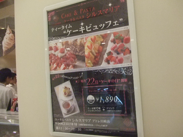 シルスマリア アトレ川崎店_f0076001_22585610.jpg