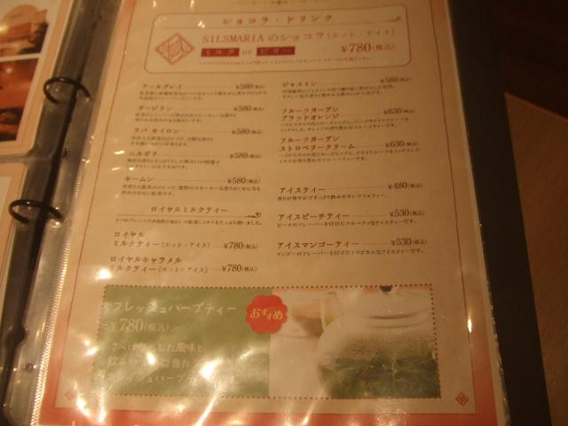 シルスマリア アトレ川崎店_f0076001_2305388.jpg