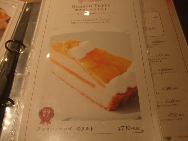 シルスマリア アトレ川崎店_f0076001_2314251.jpg