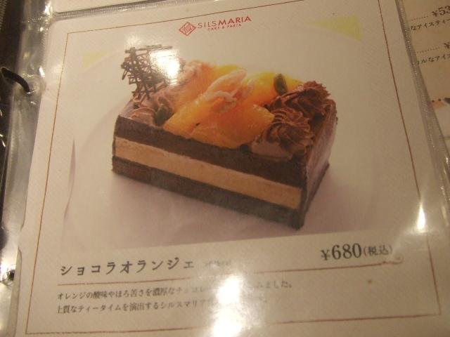 シルスマリア アトレ川崎店_f0076001_2315675.jpg
