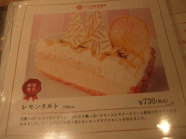 シルスマリア アトレ川崎店_f0076001_232187.jpg