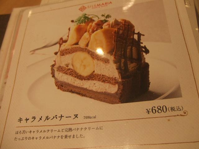 シルスマリア アトレ川崎店_f0076001_2322152.jpg