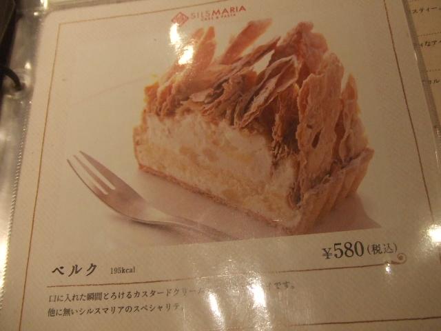 シルスマリア アトレ川崎店_f0076001_232464.jpg