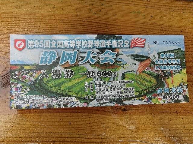 富士市立は初戦に快勝 夏の高校野球県大会_f0141310_7375546.jpg