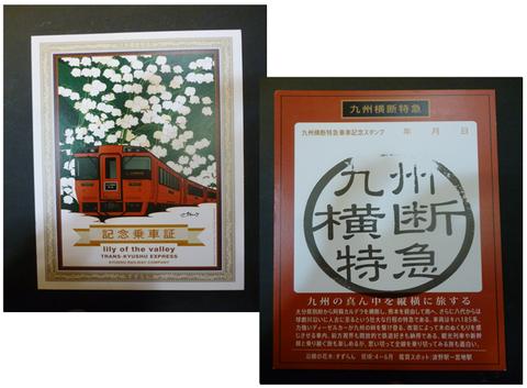 また乗ってきました「九州横断特急」♪_b0228113_13205668.png