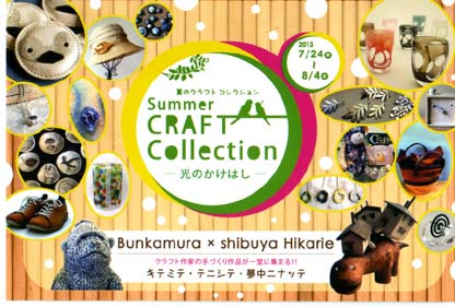 summer CRAFT Collectionー光りのかけはしー_a0108859_195963.jpg