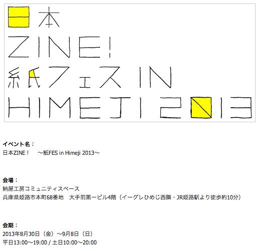 日本ZINE! 紙フェス in HIMEJI  出展します  _c0202060_20521775.png