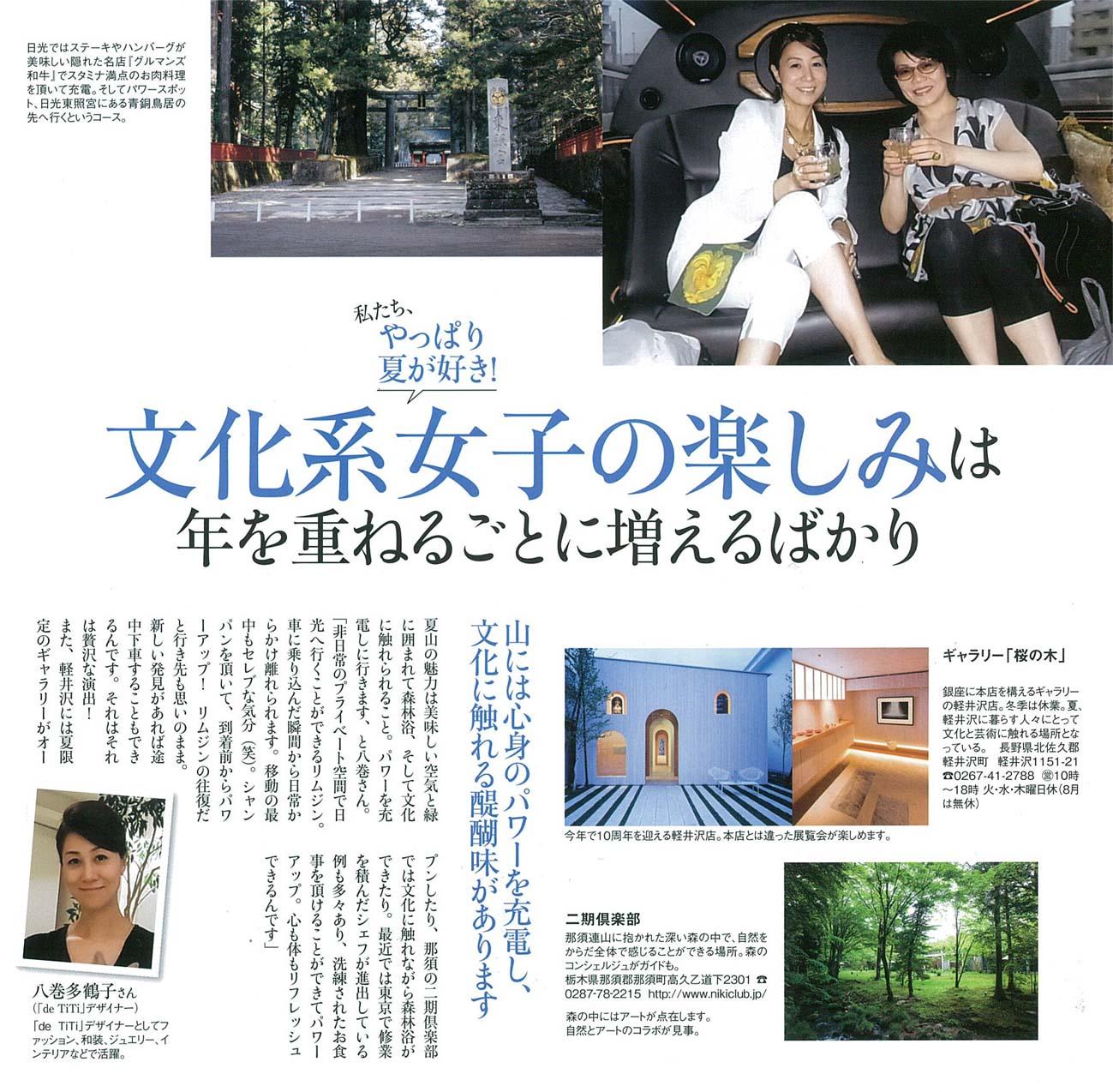 HERS8月号「都心の隠れ家」、「メーク嫌いさんのオシャレ顔テクニック」_a0138976_20503577.jpg