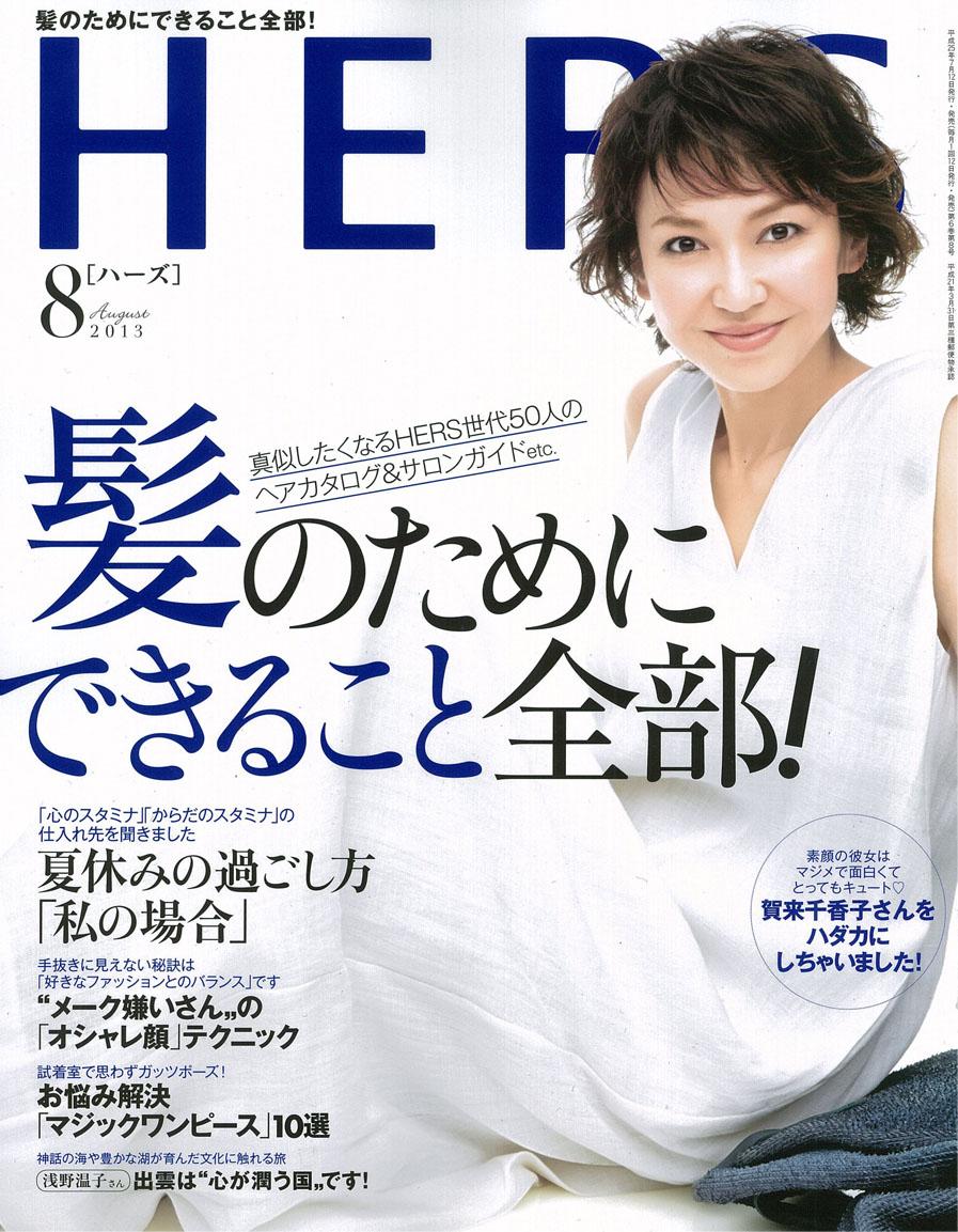 HERS8月号「都心の隠れ家」、「メーク嫌いさんのオシャレ顔テクニック」_a0138976_20513991.jpg