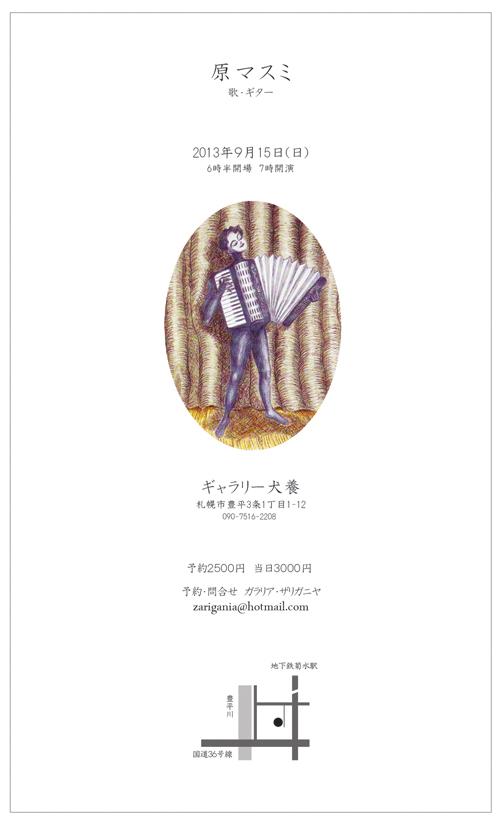 原マスミ 札幌 9月15日_e0190876_11505070.jpg