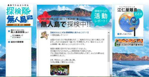 実宝島に「森永リトルエンセル無人島探検隊」、上陸!_e0028387_1031685.jpg