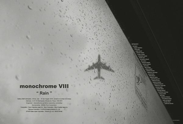 monochrome VIII「Rain . . .(雨)」始まりました、7月23日(火)〜8月31日(土)です。_b0194208_15463.jpg